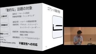京都大学 基礎物理学研究所研究会 20150807
