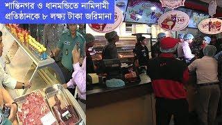 শান্তিনগর ও ধানমন্ডিতে নামিদামী রেস্টুরেন্টকে ৮ লক্ষ্য টাকা জরিমানা somoy tv news