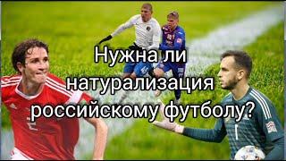 Нужна ли натурализация российской сборной