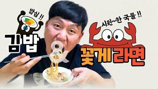 대한민국 대표 음식! 김밥! 시원함의 끝판왕! 꽃게라면…