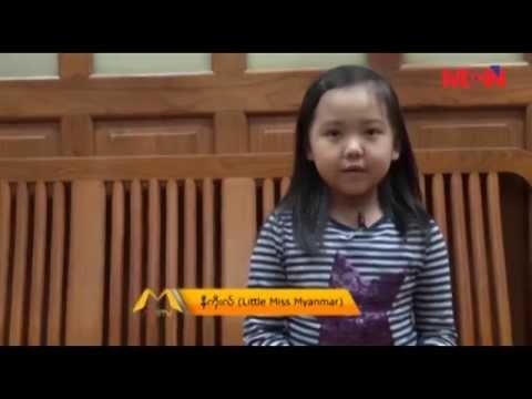 Child best bag for linear ဆုကို ရယူႏိုင္ခဲ့တဲ့ အသက္(၈)ႏွစ္အရြယ္ အလွမယ္ နီကိုးလ္
