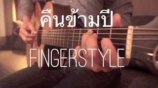 คืนข้ามปี - Da Endorphine Fingerstyle Guitar Cover by Toeyguitaree (tabs)