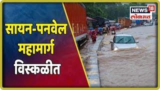 MumbaiRains: सायन-पनवेल महामार्ग विस्कळीत | 8 July 2019