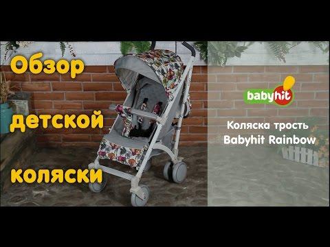 Коляска трость Babyhit Rainbow (Бебихит Рейнобоу) видео-обзор
