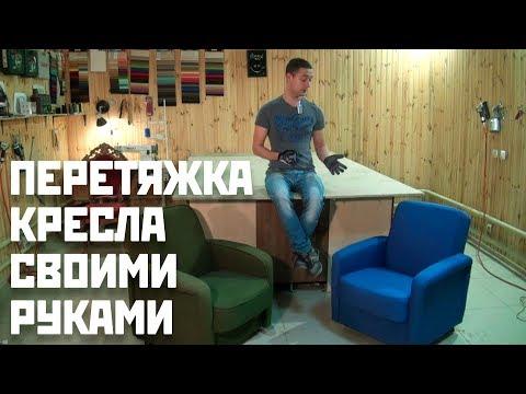 Реставрация кресла своими руками видео уроки