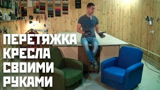 Ремонт мебели | Перетяжка кресла своими руками(, 2018-06-13T14:30:01.000Z)