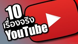 10 เรื่องจริงของ YouTube (ที่คุณอาจไม่เคยรู้) ~ LUPAS