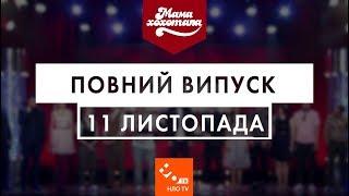 Мамахохотала | Новий сезон. Випуск #12 (11 листопада 2018) | НЛО TV