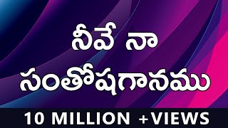 Neevena Santhosha Ganamu Hosanna Ministries 2017 New Song