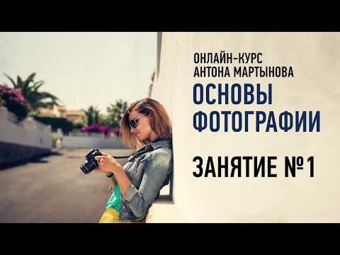 Скачать видеоуроки по фотографии