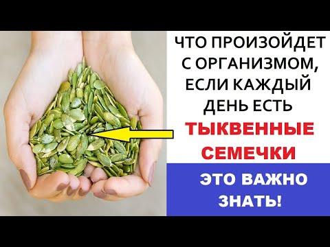 Неоценимая польза тыквенных семечек