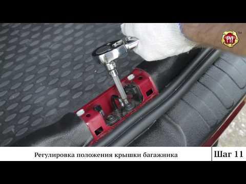 Как отрегулировать багажник на гранте