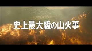 『オンリー・ザ・ブレイブ』本編映像