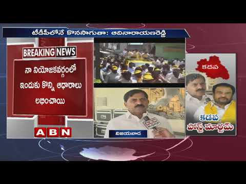 Ex-Minister Adinarayana Reddy Gives Clarity Over Rumours On BJP Joining | ABN Telugu