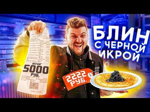 Фастфуд для миллионеров / Блин с черной икрой за 2222 рубля / Припек
