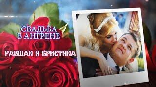 Свадьба в Ангрене, Узбекистан.  Wedding in Angren, Uzbekistan.Подарок молодоженам, [Ангрен]..