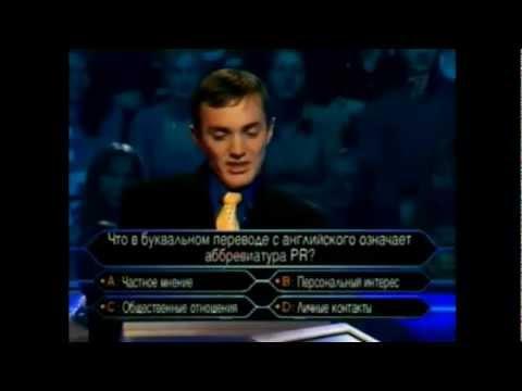 Кто хочет стать миллионером - Выигрыш 0 рублей