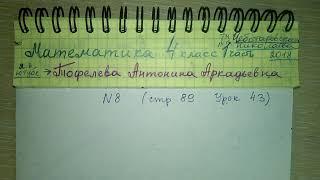 с 89 №8 Урок 43 гдз Математика 4 класс 1 часть Чеботаревская, Николаева 2018 ответы