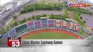 China Blocks Taichung Games