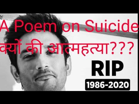 A Poem on Suicide of Sushant Singh Rajpoot /क्यों की सुशांत सिंह ने आत्महत्या?#ripsushantsinghrajput