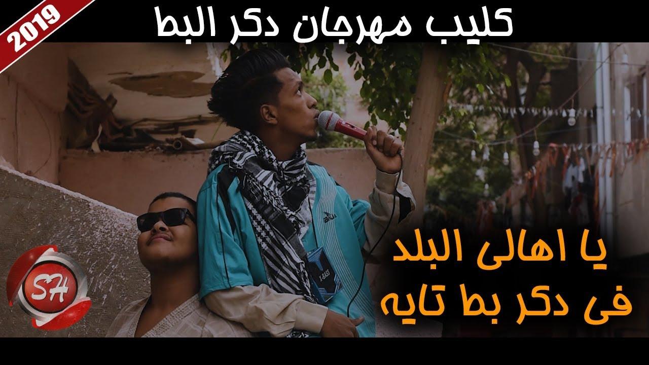 كليب مهرجان دكر البط غناء محمد فرج احمد الشبكشى شيكو الدنجوان 2019 على شعبيات Youtube