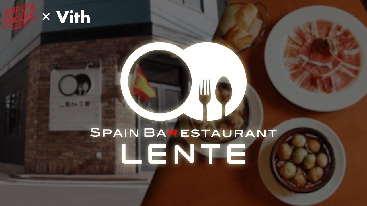 本場スペインバスク料理を食べやすく。【スペインレストランLENTE】