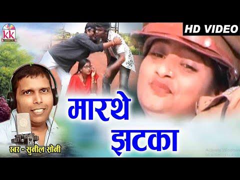 Sunil Soni   Cg Song   Marthe Jhatka   Sadhana   Mohan   Shashikant   Chhattisgarhi Geet   AVM