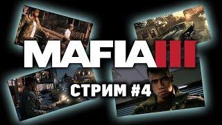 Mafia III [ ПОЛНОЕ ПРОХОЖДЕНИЕ ] СТРИМ #4