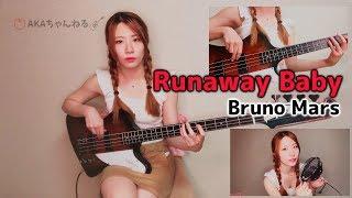 【ブルーノ・マーズ】『Runaway Baby』ベース弾いてみた