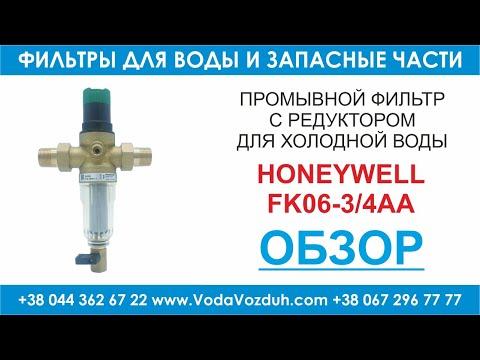 Honeywell FK06-3/4AA промывной фильтр для холодной воды с редуктором