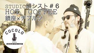 STUDIO韻シスト# 6 でのhot coffeeの元となるサイファーのシーン、個人...