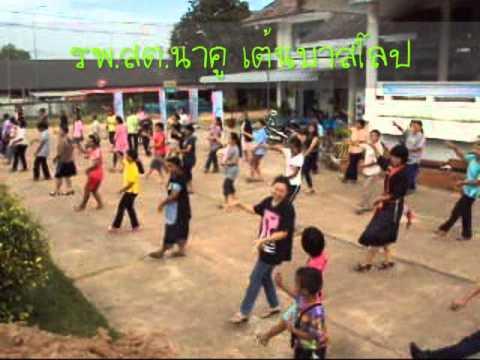 เต้นบาสโลปประยุกต์ รพ.สต.นาคู(ซ้อม).mp4