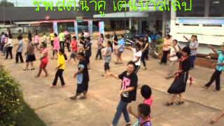 Repeat youtube video เต้นบาสโลปประยุกต์ รพ.สต.นาคู(ซ้อม).mp4