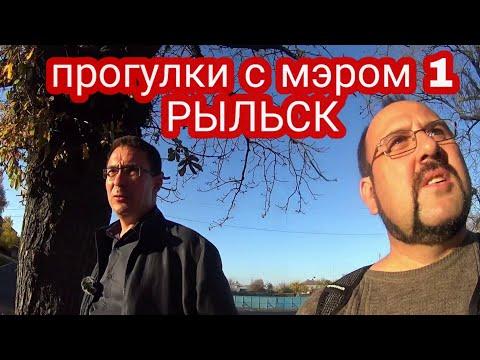 Прогулки с мэром 1.  Рыльск
