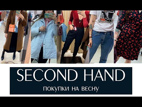 Лучший мой Секонд Хэнд VLOG в Минске // Новый привоз // Весеннее поступление