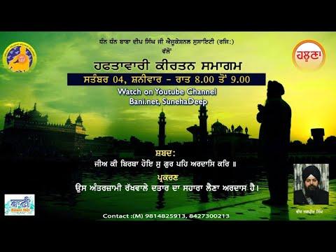 Live-Now-Jagpreet-Singh-Mission-Deep-Amritsar-05-Sept-2020-Live-Gurbani-Kirtan-2020
