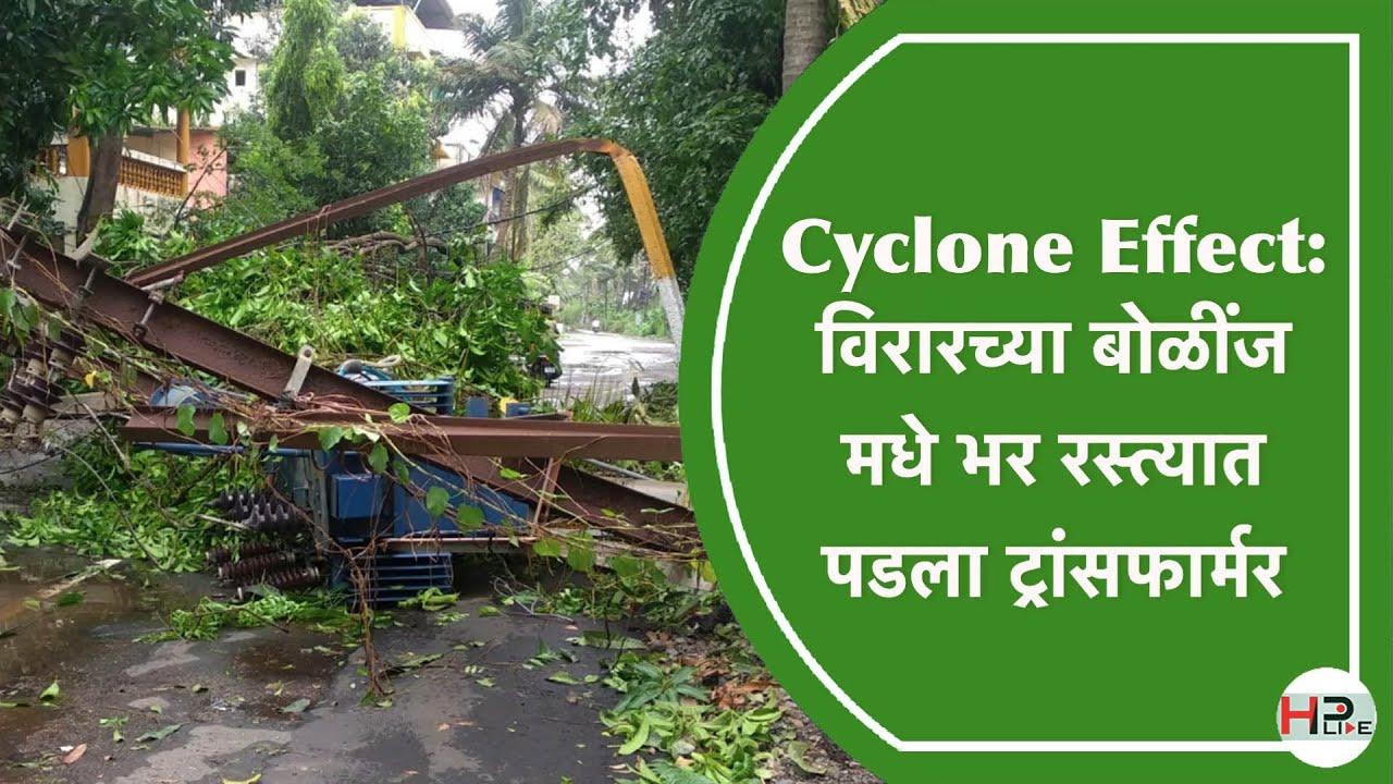 Cyclone Effect: विरारच्या बोळींज मधे भर रस्त्यात पडला ट्रांसफार्मर