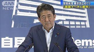 総理 憲法改正 「議論すべきと国民の審判下った」(19/07/22)