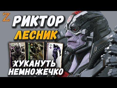 видео: paragon - РИКТОР ЛЕСНИК! ХУКАНУТЬ НЕМНОЖЕЧКО!