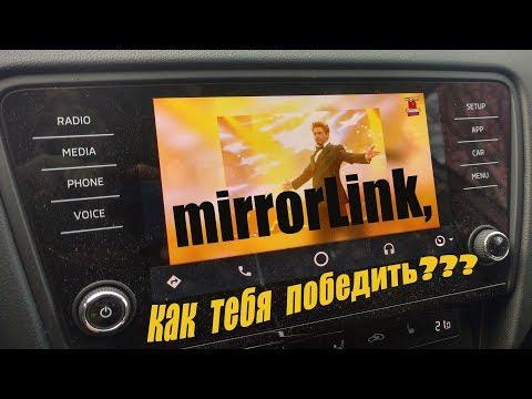 шкода октавия а 7 Ломаю голову с MirrorLink