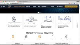 Amazon Web Services. Краткий обзор сервисов