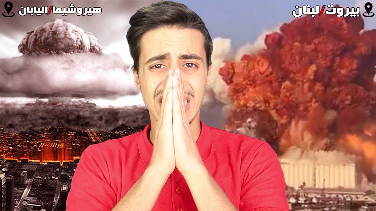 Download أقوى 3 انفجارات هزت العالم !! ( انفجار بيروت واحد منهم 😰) | الحرائق تلتهم 4 دول عربية خلال يومين 😟!!