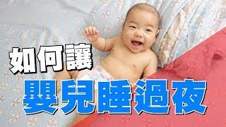 【蔡阿嘎新手爸媽日記#28】讓嬰兒睡過夜8小時的好方法!