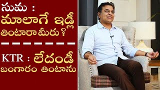 Minister KTR Super Punch To Suma Kanakala | MS Entertainments