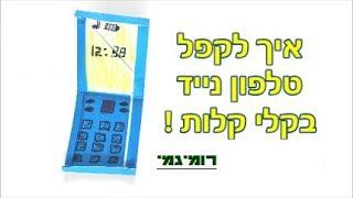 טלפון אוריגמי בקלי קלות!