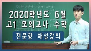 2020 고1 6월 모의고사 수학 전문항 해설강의!!