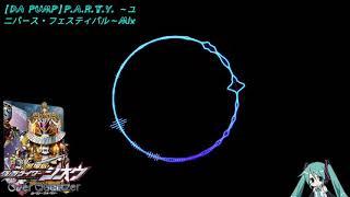 Cover images 【DA PUMP】P.A.R.T.Y. ~ユニバース・フェスティバル~ mix