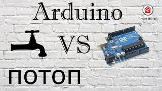 защита от протечек воды в квартире. Антипотоп на Arduino своими руками.