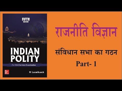 संविधान सभा का गठन part-1   Political science   smart classes guru  