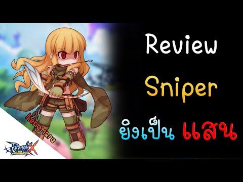 ROX : Review Sniper ยิงเป็นแสน  l Ragnarok X Next Generation